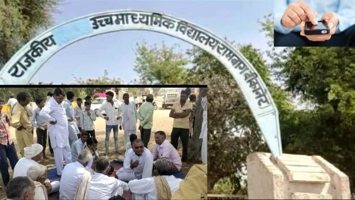 Government Secondary School Rambagh, obscene talks, girl student, Rambagh in Bikaner,Teacher, Education Department, #Rambagh, #GovernmentSchool, #Girls,
