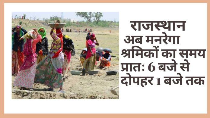 Rajasthan Government, Mahatma Gandhi NREGA Scheme, MNREGA, Increased Wages, Working Hours Also Changed, Deputy CM Sachin Pilot, Jaipur News, NREGA, NREGA Time,
