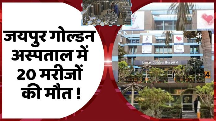 Jaipur Golden Hospital, Jaipur Golden Hospital Delhi, oxygen supply Delhi Corona Death, दिल्ली में कोरोना से मौत, Delhi COVID-19 cases कोरोना दिल्ली अपडेट, oxygen crisis ऑक्सीजन संकट, Jaipur Golden Hospital Rohini , जयपुर गोल्डन अस्पताल में मरीजों की मौत, Arvind Kejriwal , अरविंद केजरीवाल, Dilli me oxygen sankat, दिल्ली के अस्पताल में कितना ऑक्सीजन बचा,