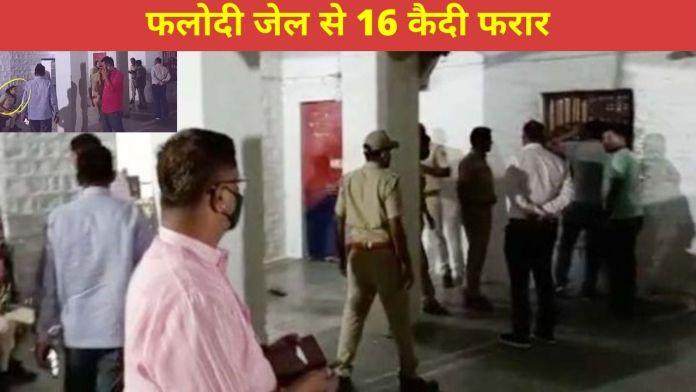 16 Prisoner, Escapes, Phalodi Jail, Jodhpur district , throwing chilli powder, chilli powder, lady constable, Jodhpur collector, Phalodi News,