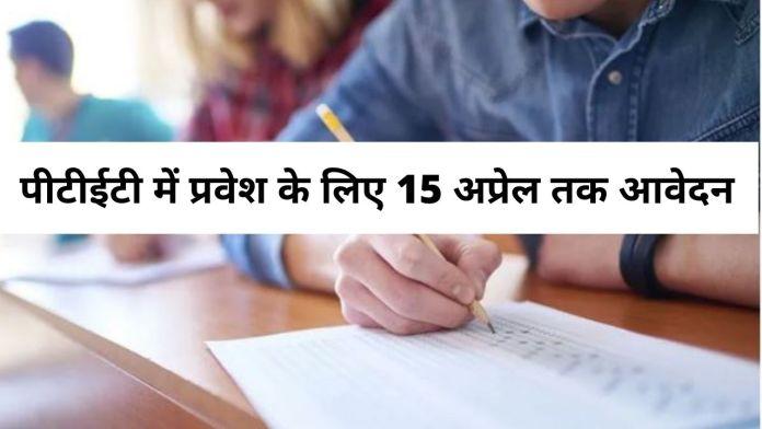 ptet counselling 2020, ptet 2020 exam date, Rajasthan PTET 2021, PTET 2021, PTET 2021 last date, PTET 2021 Application form,
