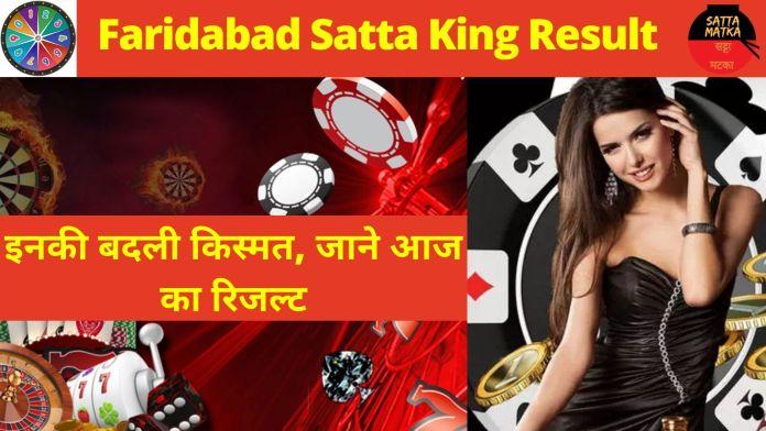 सट्टा किंग,Satta King, सट्टा किंग फरीदाबाद,Satta King Faridabad, सट्टा किंग फरीदाबाद रिजल्ट, Satta King Faridabad Result, Satta, Satta Result,Satta King Faridabad Result Today,Satta Batta, Satta Matka, Faridabad Satta King, New Faridabad Satta King, Satta King 2021,