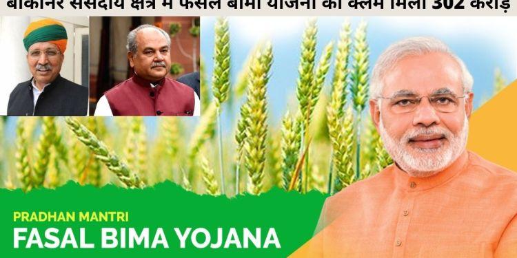 Pradhan Mantri Fasal Bima Yojana, PM, Modi, Narendra Modi, Fasal Bima Yojana, PMFBY, Arjun Ram Meghwal, Narendra Singh Tomar, crore claim, insurance scheme , insurance,