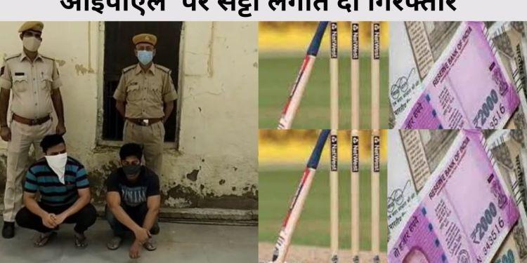 IPL betting, IPL 2021, IPL 2021 Match, IPL 2021 Sata, sikar latest news, Sikar news, Sikar news in hindi, Sikar News, Sikar News in Hindi, सीकर न्यूज़, Sikar Samachar, ipl betting, Bookie, Satta, Satta King, cricket betting, police busted betting gang, cricket betting gang, betting gang caught by police, betting gang in Sikar, cricket betting gang arrest, online cricket betting gang, ipl betting, betting gang, cricket betting gang, IPL Satta, Betting on IPL ,
