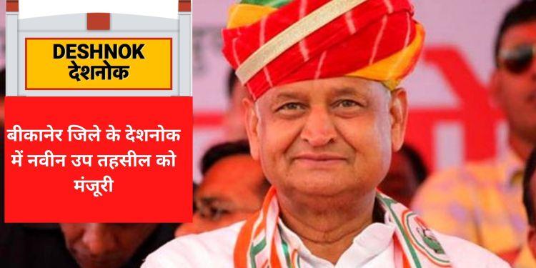 sub tehsil in Deshnok, CM Ashok Gehlot, CM, Ashok Gehlot,