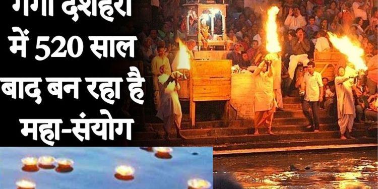 Ganga Dussehra 2021, Ganga Dussehra, Ganga Dussehrapuja, Ganga Dussehra puja vidhi, Ganga Dussehra katha, Gajakesari Rajyoga, Ganga Dussehra Mahalaxmi, Ganga Dussehra video, Ganga Dussehra Live,