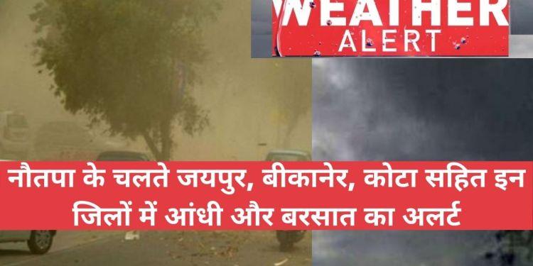 weather, weather tomorrow, weather today, weather report, today weather, weather forecast, weather today at my location, jaipur weather, weather jaipur, weather in jaipur, Rajasthan Weather, udaipur weather, weather in udaipur, weather udaipur, udaipur weather today, weather forecast Udaipur, bikaner weather, weather in Bikaner, aaj ka mausam kaisa rahega, IMD, , कल का मौसम, मौसम कल, कल मौसम कैसा रहेगा, today weather, आज का मौसम कैसा रहेगा, weather delhi, आने वाले कल का मौसम कैसा रहेगा, कल मौसम कैसा रहेगा, कल का मौसम कैसा रहेगा, weather report today, आने वाले कल का मौसम, आज मौसम कैसा रहेगा,