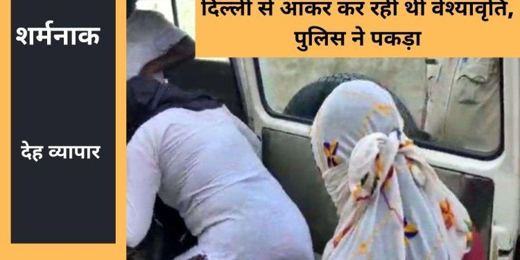 sex racket, Sikar sex racket, Sex Racket busted, Sikar Police, Sex Racket busted in Sikar, Delhi and West Bengal Girls,