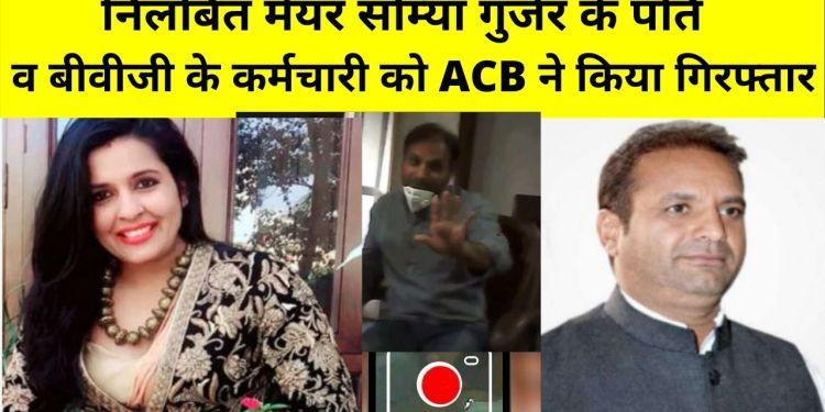 ACB Arrest BVG Company employee and suspended Mayor Somya Gurjar husband Raja ram gurjar