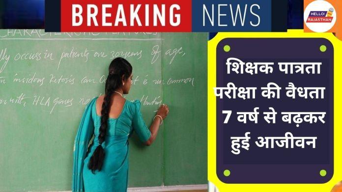 Ramesh Pokhriyal 'Nishank', Union Education Minister, TET certificates, Teacher Education (NCTE) , ctet, Ministry of Education , Teacher eligibility Test, Teacher Eligibility Test, Teacher Eligibility Test 2021, TET 2021,