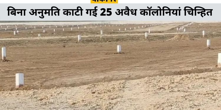 Bikaner best Colony, Illegal Colony In Bikaner, Plots in Bikaner, UIT Colony in Bikaner, Government approved colony in Rajasthan, Best property in Bikaner,