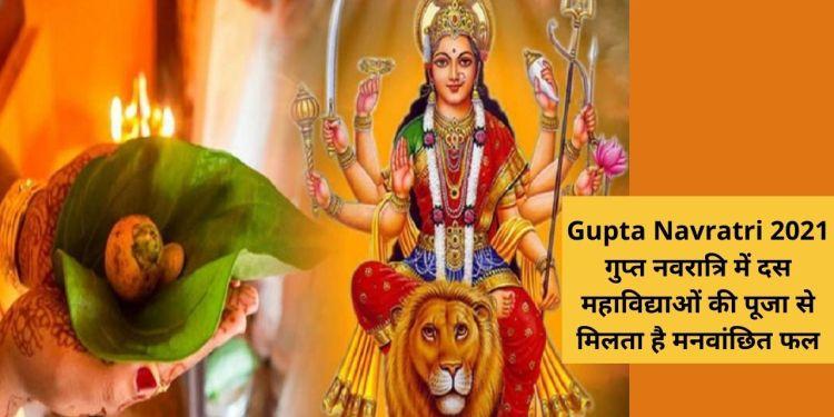 Gupt Navratri 2021, Gupt Navratri, Gupt Navratri Pooja Samgri, Ashadh Month Gupta Navratri,