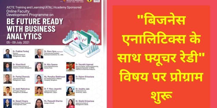 बिजनेस एनालिटिक्स के साथ फ्यूचर रेडी, business analytics, jaipuria institute of management , jaipuria institute of management jaipur , business study, study in business, Best study in Rajasthan,