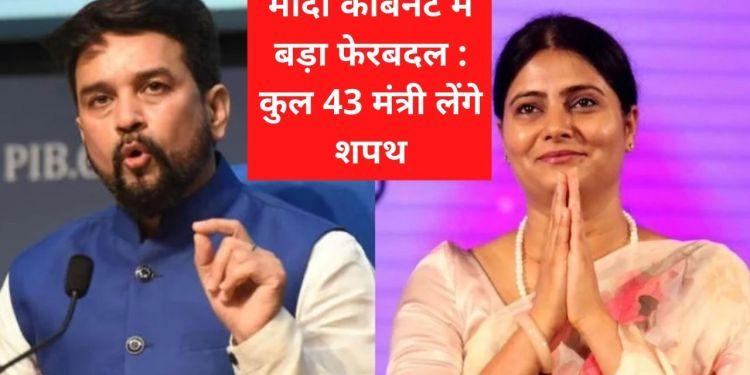 Modi cabinet , PM Modi, Modi, prime minister of india list, Anurag Thakur, Anu priya patel,
