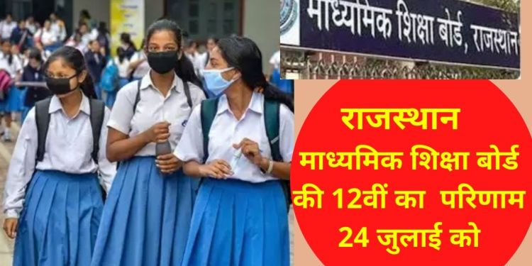 RBSE 12th Science Result 2021, RBSE 12th arts Result 2021, RBSE 12th arts Result 2021, RBSE, , Rajasthan RBSE Board Result 2021, Rajasthan RBSE Board 10th Result 2021, Rajasthan RBSE 12th Board Result 2021, RBSE Board Result 2021, राजस्थान बोर्ड रिजल्ट 2021, Board result, राजस्थान बोर्ड 10वीं रिजल्ट 2021, राजस्थान बोर्ड 12वीं रिजल्ट 2021, RBSE Result,
