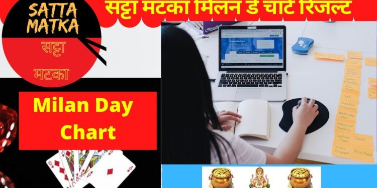 Milan day chart, Milan day, Milan day panel chart, Milan day result, Milan day open, Milan day penal chart, Satta Matka,Satta Batta, Satta Result, Satta, Milan Day Matka,Milan Day Satta,Milan Day Matka Result,Milan Day Satta Matka,Satta Matka Milan Day, Milan Day Matka Open,Milan Day Open Result,Milan Day Result Today,