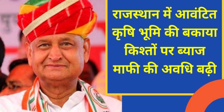 Ashok Gehlot, CM, land allott, agricultural land, Rajasthan Governemnt,