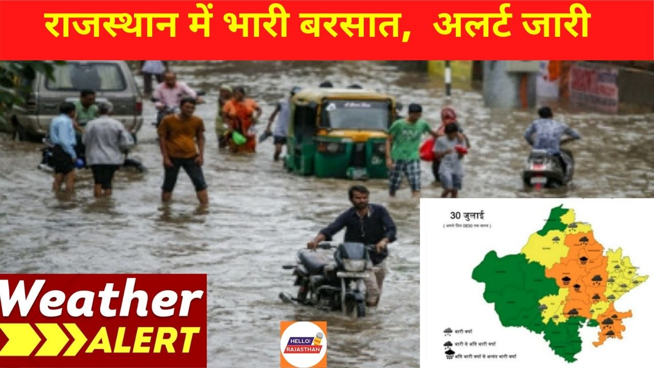 Weather, Weather tomorrow, Weather today, jaipur weather, heavy rain in jaipur, rain in jaipur, rain in rajasthan, Rajasthan Top News, rajasthan weather update, weather forecast, Jaipur News, Jaipur News in Hindi,