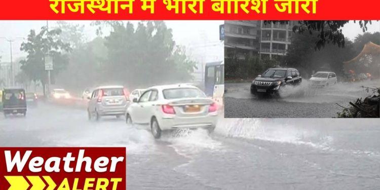 Weather, Weather tomorrow, Weather today, jaipur weather, heavy rain in jaipur, aaj ka mausam, rain in jaipur, rain in rajasthan, rajasthan weather update, Weather Update, weather forecast, Jaipur News, Jaipur News in Hindi, Monsoon Rain in Rajasthan,