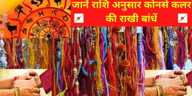 Raksha bandhan, Rakhi, Rakshabandhan 2021, happy raksha bandhan, rakhi images, Abhijeet,Poornima,amrit,Bhadra,Shobhan Yoga,Rakshabandhan2021,Shubh Muhurta,Rahukal,22 August,Brahmakal,रक्षाबंधन 2021, राखी, शुभ मुहूर्त, भद्रा, राहुकाल, शोभन योग, पूर्णिमा, 22 अगस्त, अभिजीत, अमृत, ब्रह्मकाल,