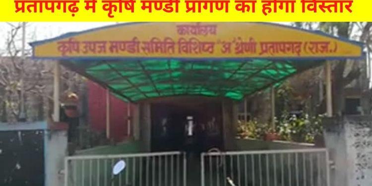 Pratapgarh, pratapgarh krishi upaj mandi, Agriculture market, Ashok Gehlot,