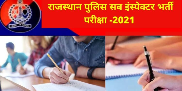 More Exam : rpsc, SI exam 2021, RPSC Rajasthan police SI exam admit card , rpsc.rajasthan.gov.in, SI exam admit card Download, RPSC , RPSC Rajasthan Police SI Admit Card, Rajasthan Police, Rajasthan police SI exam , SI exam, SI exam 2021, The Rajasthan Public Service Commission (RPSC), Rajasthan Police Sub-Inspector (SI) , si exam, si exam syllabus, si exam date, si exam pattern,