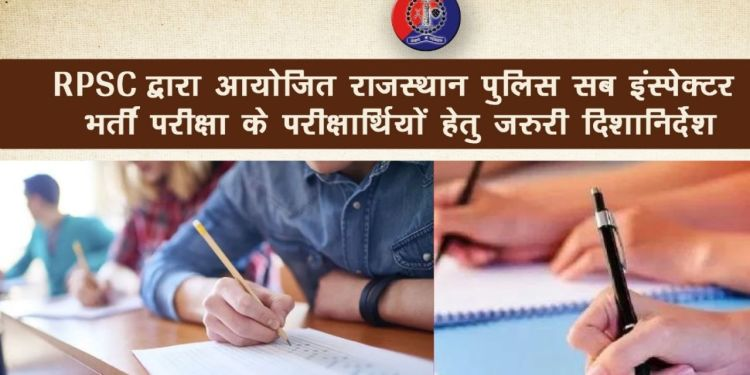rpsc, RPSC Rajasthan police SI exam admit card , rpsc.rajasthan.gov.in, SI exam admit card Download, RPSC , RPSC Rajasthan Police SI Admit Card, Rajasthan Police, Rajasthan police SI exam , SI exam, SI exam 2021, The Rajasthan Public Service Commission (RPSC), Rajasthan Police Sub-Inspector (SI) , si exam, si exam syllabus, si exam date, si exam pattern,