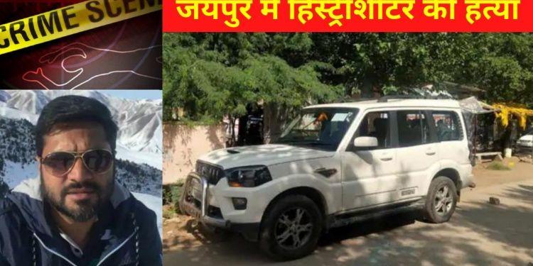 ruthless murder, Ajay Yadav, Ajay Yadav Murder, Banipark Jaipur, Tea Srall in Jaipur, Rajasthan Police, Scorpio Jeep,