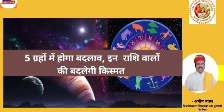 Guru Rashi Parivartan 202, Astrology,Horoscope,Jyotish,Rashifal,September 2021,Zodiac Signs,कन्या राशि,मिथुन राशि,वृश्चिक राशि,वृष राशि,सिंह राशि,religion,jyotish,