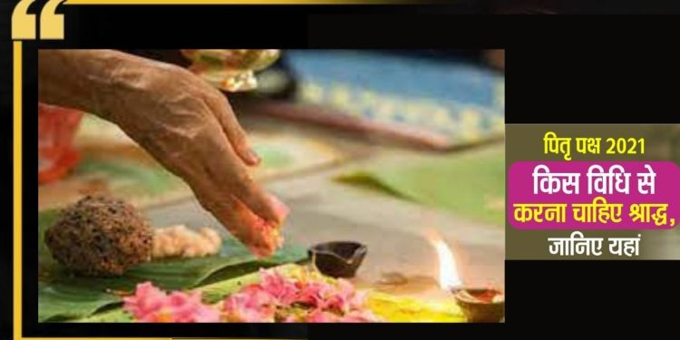 Shradh, Pitru Paksha 2021, Pitru Paksha, Shradh Dates, shradh, pitru paksha 2021, pitru paksha 2021 in hindi, sharad 2021,sarad 2021,pitru paksha dates,sharad 2021 dates, sharad dates 2021,पितृ पक्ष 2021, कब है श्राद्ध, पित पक्ष तारीखें, श्राद्ध तारीखें, श्राद्ध तर्पण तरीका,