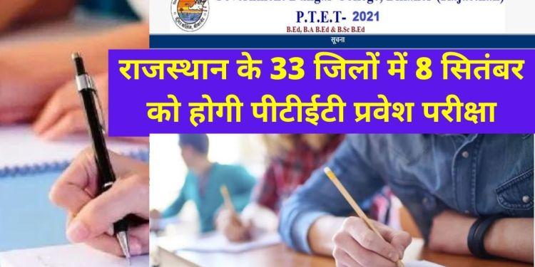 Rajasthan PTET 2021 Exam , ptet, bed, exam, ptet 2021, b.ed, ptet exam date, ptet admit card, ptet admit card download, PTET Result,