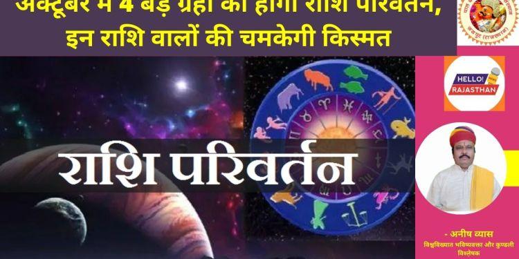 Horoscope, Daily Horoscope, Horoscope Today, Aries Horoscope, Leo Horoscope, Virgo Horoscope, Libra Horoscope, Aquarius Horoscope, Capricorn Horoscope, Taurus Horoscope, astrology, astrology today, aaj ka rashifal, rashifal, today rashifal, rashifal today, today rashifal in hindi, ajker rashifal, dainik rashifal, aaj ka rashifal kumbh,Budh Gochar,Mercury Transits in Virgo, budh gochar, Rashi Parivartan,