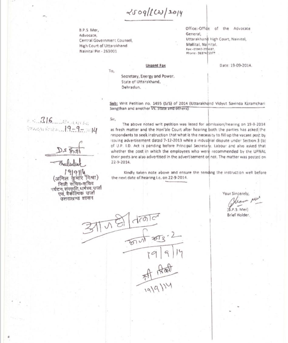 ऊर्जा निगम में 764 भर्ती मामला, भर्ती प्रक्रिया में नहीं होगा कोर्ट के आदेश का उलंगन - प्रबंध निदेशक यूपीसीएल 11