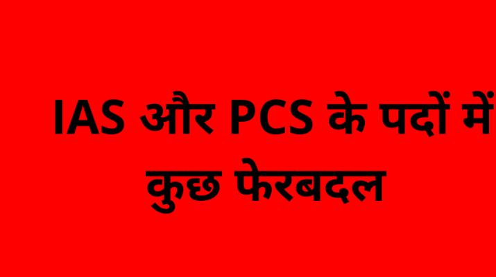 उत्तराखंड: आज फिर IAS और PCS के पदों में कुछ फेरबदल व परिवर्धन 1