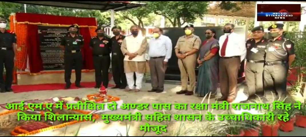 आई.एम.ए में प्रतीक्षित दो अण्डर पास का रक्षा मंत्री राजनाथ सिंह ने किया शिलान्यास, मुख्यमंत्री सहित शासन के उच्चाधिकारी रहे मौजूद 2