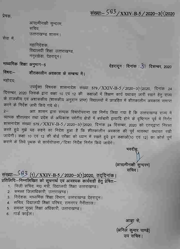राज्य में सरकारी स्कूलों में सर्दियों की छुट्टियां हुई बहाल-शिक्षा सचिव ने किए आदेश जारी 2