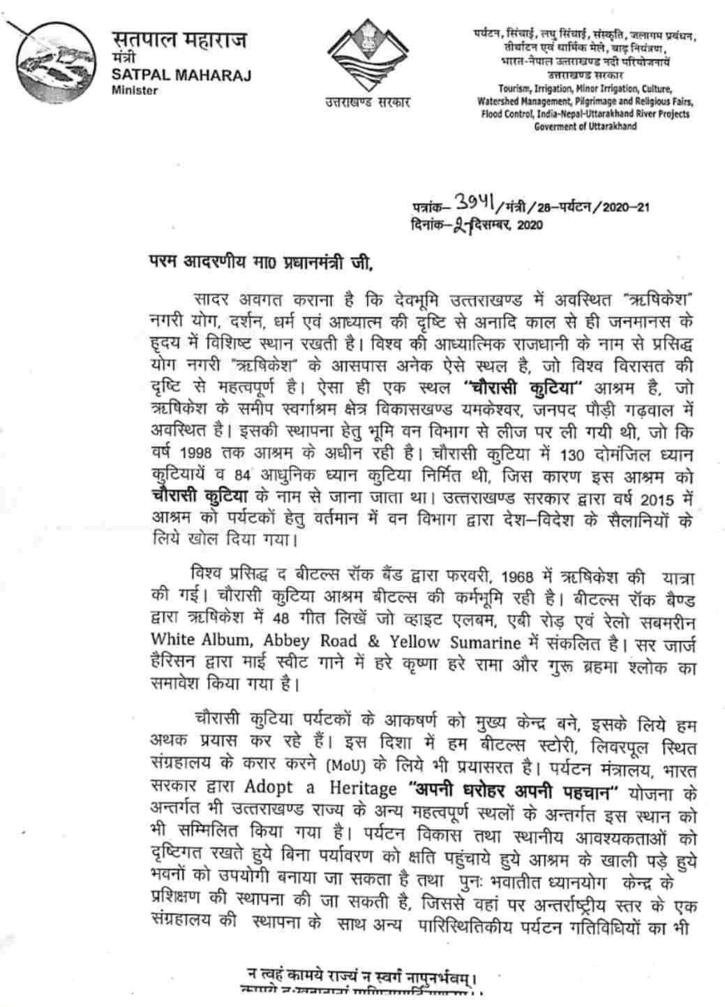 चौरासी कुटिया सौंपने को महाराज ने प्रधानमंत्री को लिखा पत्र, कहा उत्तराखंड पर्यटन विकास परिषद को सौंपी जाए रख-रखाव की जिम्मेदारी 2