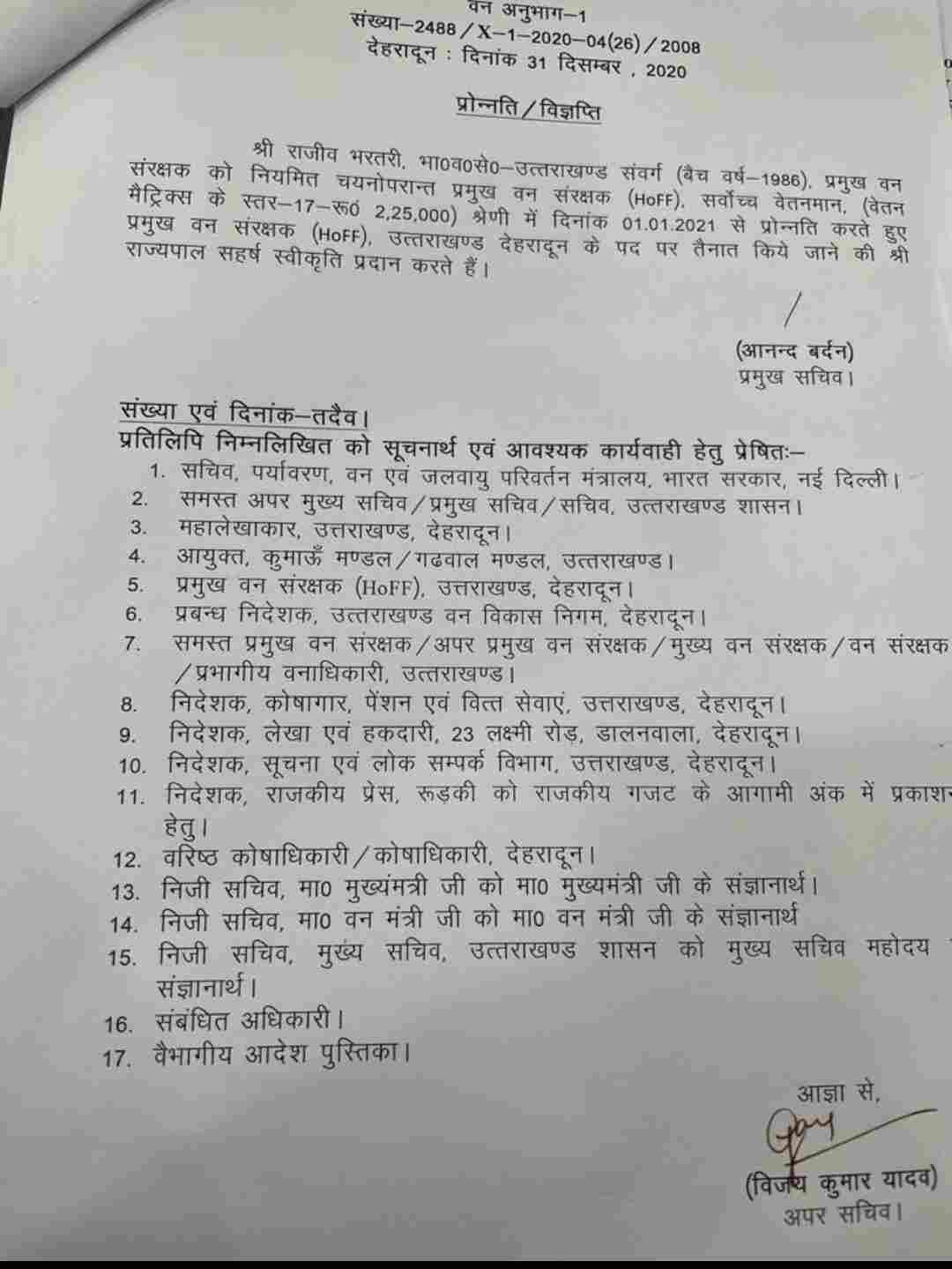 IFS राजीव भरतरी को मिली नए साल में वन विभाग के नए मुखिया की कमान, शासन ने जारी किए आदेश 2