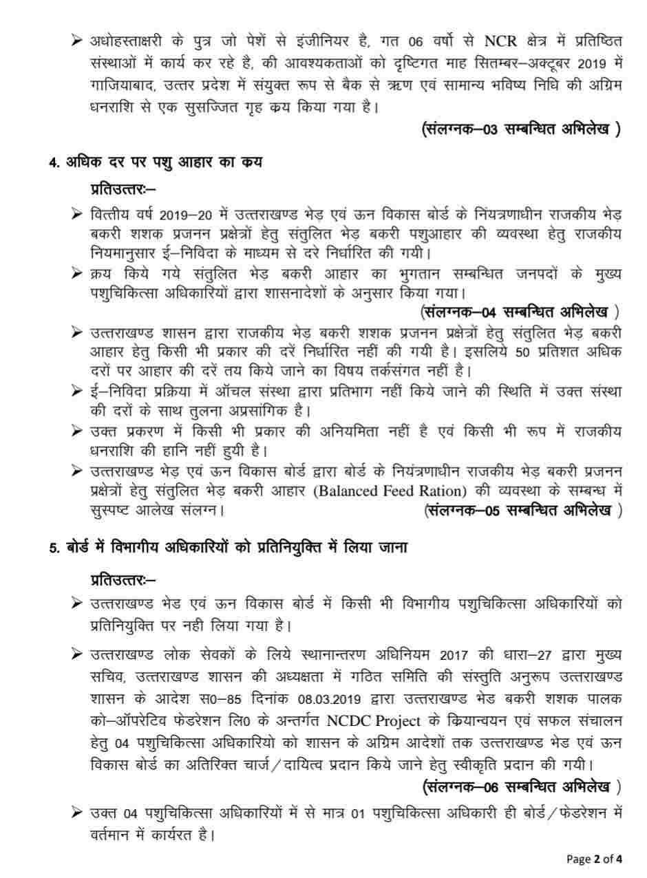 सांसद मेनका गांधी केआरोपों का बोर्ड के सीईओ डॉ.अविनाश आनंद ने दिया प्रतिउत्तर, दिया यह स्पष्टीकरण 3