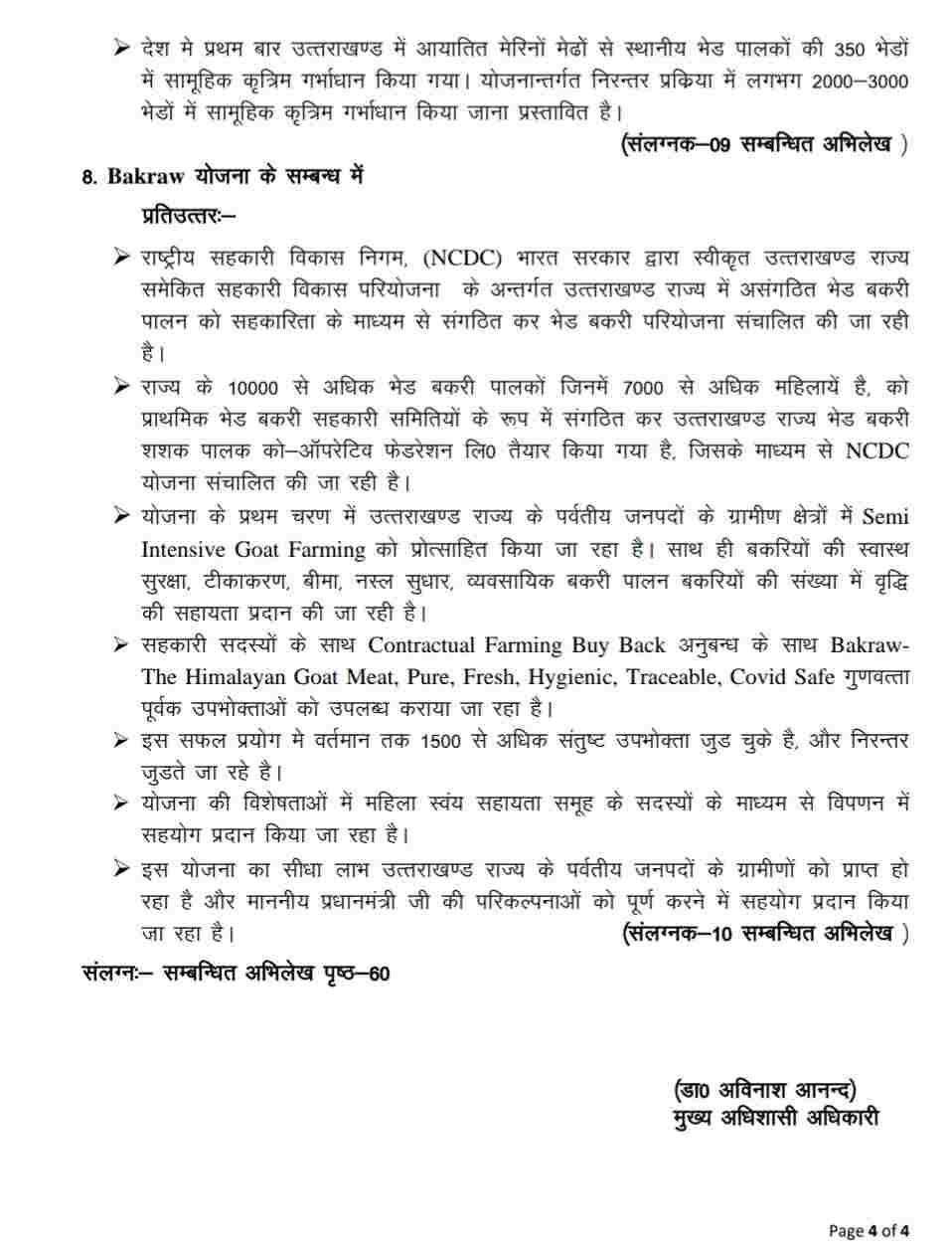 सांसद मेनका गांधी केआरोपों का बोर्ड के सीईओ डॉ.अविनाश आनंद ने दिया प्रतिउत्तर, दिया यह स्पष्टीकरण 5