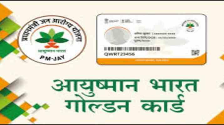 फर्जी आयुष्मान भारत गोल्डन कार्ड मामला, जांच करेंगे जिलाधिकारी देहरादून 1