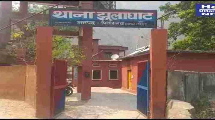 पिथौरागढ़: नाबालिक लड़की का अपहरण कर लैंगिक हमला करने वाले अभियुक्त को पुलिस ने किया गिरफ्तार 1