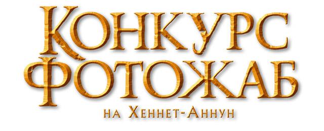 konkurs fotozhab 2014 Конкурс фотожаб по Хоббиту 3: победители!