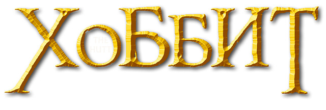 hobbit logo rus Хоббит