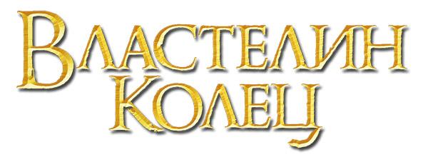 vk logo rus Властелин Колец: Мультимедиа