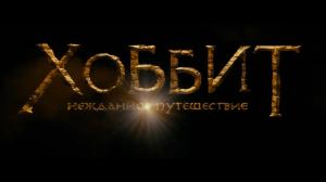 The Hobbit Russian Logo 300x168 5 закадровых клипов со съемок Хоббита