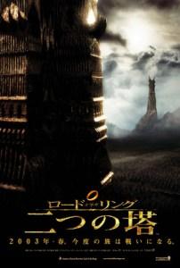 ttt poster jap 202x300 Властелин Колец   Постеры