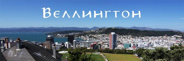Wellington title Новая Зеландия, часть 3: Веллингтон