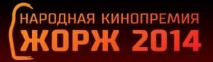 zhorzh2014 300x87 ЖОРЖ 2014: 7 номинаций для Хоббита 2!