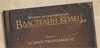 soundtrack fotr ru Властелин Колец   музыка